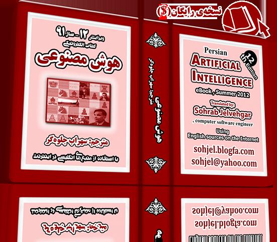 جلد ویرایش 12 - ارائهی 16 ایبوک هوش مصنوعی