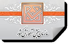 آرم سازمان سنجش آموزش کشور