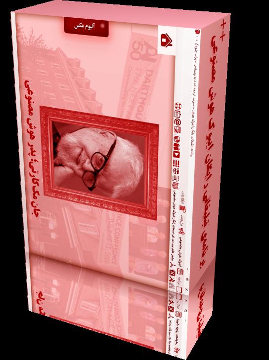 جلد برنامهی رایگان تبلیغاتی ایبوک هوش مصنوعی ترجمه شده به وسیلهی سهراب جلوهگر + +