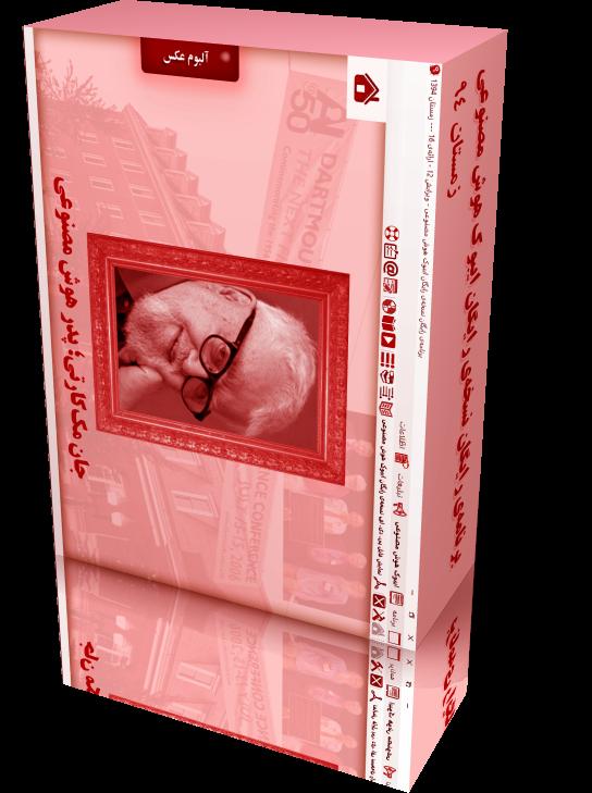 جلد برنامهی رایگان نسخهی رایگان ایبوک هوش مصنوعی ترجمه شده به وسیلهی سهراب جلوهگر - ویرایش 12 - ارائهی 16 --- زمستان 1394
