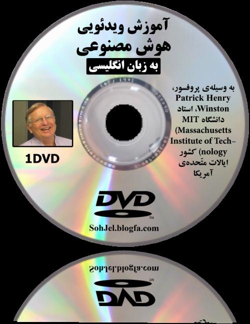آموزش ویدئویی هوش مصنوعی، به زبان انگلیسی، به وسیلهی پروفسور، Patrick Henry Winston، استاد دانشگاه MIT (Massachusetts Institute of Technology) کشور ایالات متّحدهی آمریکا