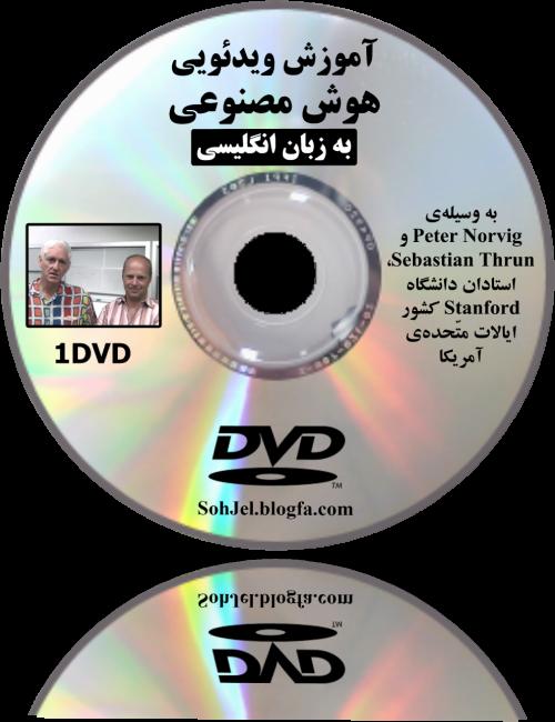 آموزش ویدئویی هوش مصنوعی، به زبان انگلیسی، به وسیلهی استاد، دکتر، Peter Norvig و استاد، دکتر، Sebastian Thrun، استادان دانشگاه Stanford کشور ایالات متّحدهی آمریکا