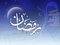 والپیپر  زیبا برای دسکتاپ شما در ماه مبارک رمضان - کلیک کنید
