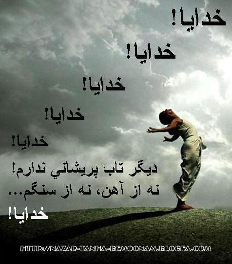 Image result for خدايا خسته ام