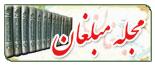 ماهنامه مبلغان
