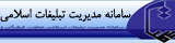 سامانه مدیریت دفتر تبلیغات , سمتا