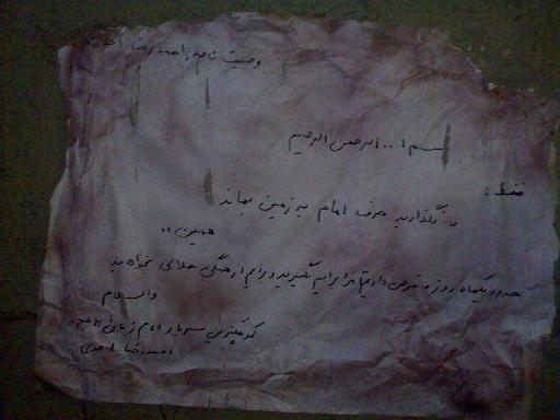 وصیت نامه یک خطی از شهید احمدرضا احدی