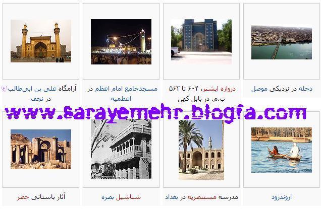 نگارخانه عراق