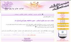 قالب پارسی بلاگ - به مناسبت ولادت حضرت فاطمه (س)
