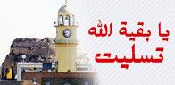 تخریب بارگاه مطهر امام عسکری(ع)