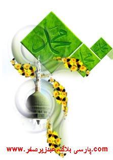 نق نقو جون... - به روز رسانی :  12:5 ص 88/4/29 عنوان آخرین نوشته : الملک یبقی مع الکفر و لا یبقی مع الظلم