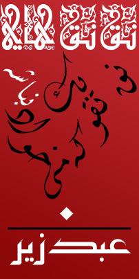 عبد زیر صفر - به روز رسانی :  12:5 ص 88/4/29 عنوان آخرین نوشته : الملک یبقی مع الکفر و لا یبقی مع الظلم
