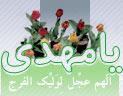 دلـشــدگان - به روز رسانی :  8:51 ع 87/1/17 عنوان آخرین نوشته : به مناسبت تولد نوگلهای زندگیمان