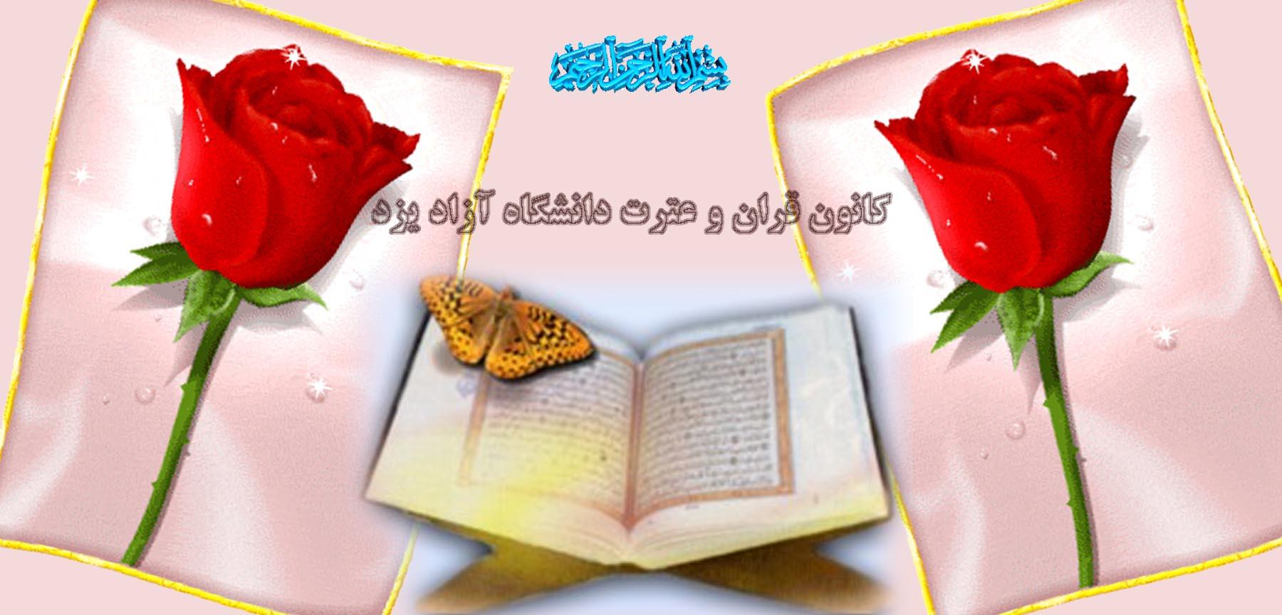 قطره معرفت - به روز رسانی :  10:18 ص 85/11/3 عنوان آخرین نوشته : امام حسین (ع)