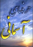حرفهای آسمانی - به روز رسانی :  10:3 ع 93/6/3 عنوان آخرین نوشته : مشهد...