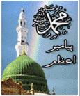 پرسمان قرآن - به روز رسانی :  12:2 ص 92/6/26 عنوان آخرین نوشته : آدرس جدید سایت