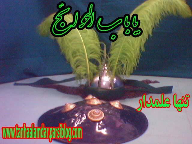 تنها علمدار - به روز رسانی :  3:44 ع 94/12/2 عنوان آخرین نوشته : نمایشگاه عکس عاشورایی ده زیار